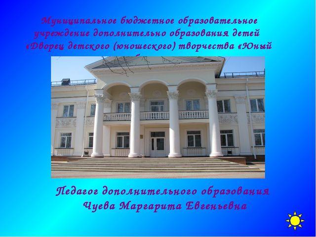 Муниципальное бюджетное образовательное учреждение дополнительно образования...