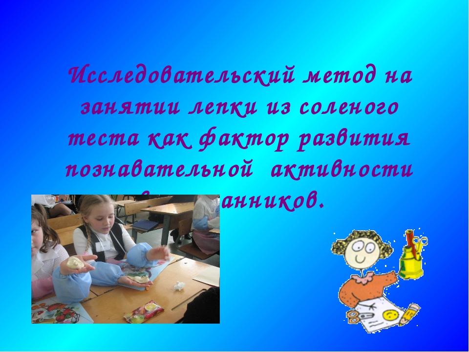 Исследовательский метод на занятии лепки из соленого теста как фактор развити...