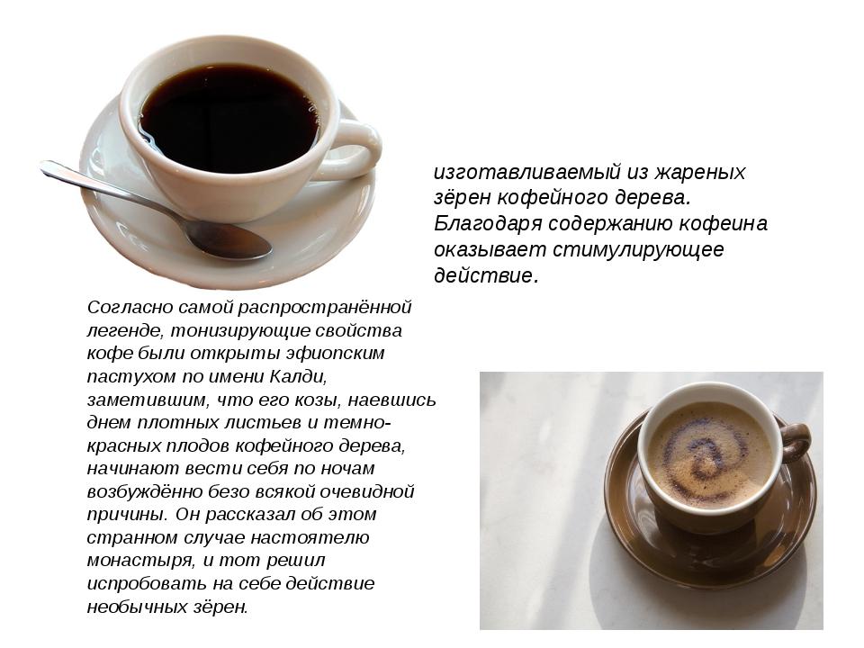 Ко́фе— напиток, изготавливаемый из жареных зёрен кофейного дерева. Благодаря...