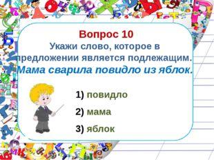 Вопрос 10 Укажи слово, которое в предложении является подлежащим. Мама свари