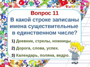 Вопрос 11 В какой строке записаны имена существительные в единственном числе?
