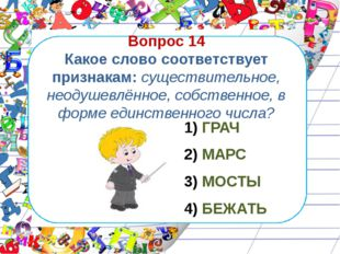 Вопрос 14 Какое слово соответствует признакам: существительное, неодушевлённо
