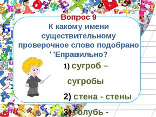 Вопрос 9 К какому имени существительному проверочное слово подобрано НЕправил