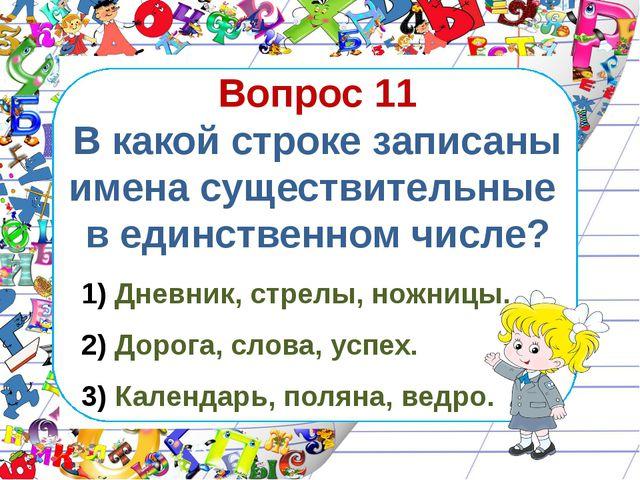 Вопрос 11 В какой строке записаны имена существительные в единственном числе?...