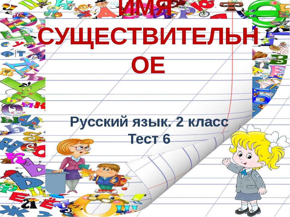 ИМЯ СУЩЕСТВИТЕЛЬНОЕ Русский язык. 2 класс Тест 6