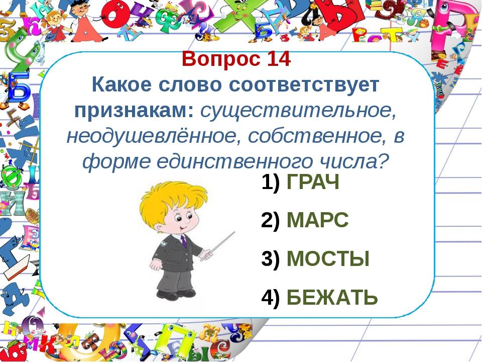 Вопрос 14 Какое слово соответствует признакам: существительное, неодушевлённо...