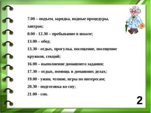 2 7.00 – подъем, зарядка, водные процедуры, завтрак; 8.00 - 12.30 – пребывани