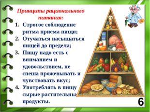 Принципы рационального питания: Строгое соблюдение ритма приема пищи; Отучать