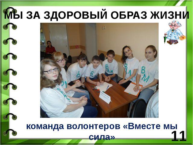 команда волонтеров «Вместе мы сила» МЫ ЗА ЗДОРОВЫЙ ОБРАЗ ЖИЗНИ 11