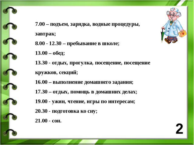 2 7.00 – подъем, зарядка, водные процедуры, завтрак; 8.00 - 12.30 – пребывани...
