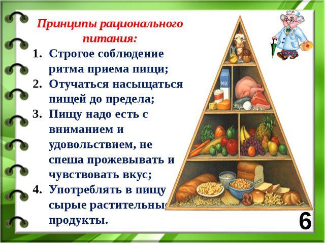 Принципы рационального питания: Строгое соблюдение ритма приема пищи; Отучать...