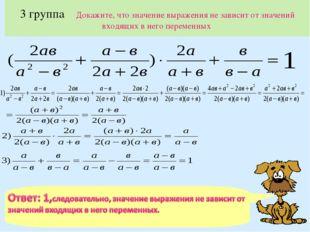 3 группа Докажите, что значение выражения не зависит от значений входящих в н
