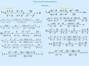 Самостоятельная работа. Ответы. 1 вариант 2 вариант 1.а). 1.а)