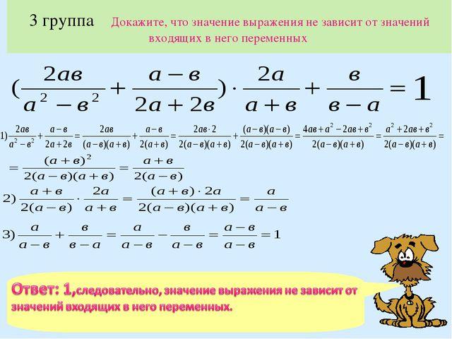 3 группа Докажите, что значение выражения не зависит от значений входящих в н...