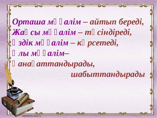 Орташа мұғалім – айтып береді, Жақсы мұғалім – түсіндіреді, Үздік мұғалім – к...