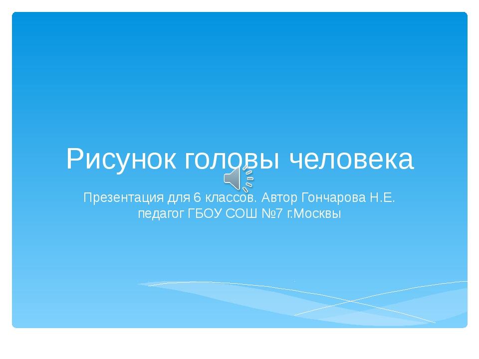 Рисунок головы человека Презентация для 6 классов. Автор Гончарова Н.Е. педаг...