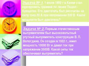 Задача № 1. 1 июля 1892 г в Киеве стал курсировать трамвай по линии Подол - К