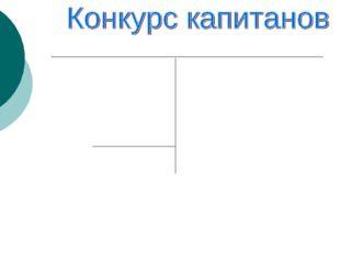Задача 1. Дано: I = 20 A U = 500 В Р = ? Решение P = I U P = 500 А · 20 В= =