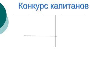 Задача 2: Дано: Р = 10000 Вт. U = 3500 В. I = ? Решение Р = I · U I = P / U I