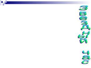 Каково напряжение в молнии? 1) 1 – 1000 В. 2) 1000 – 10000 В. 3) 10 млн. – 10