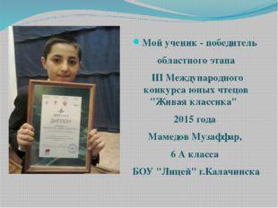 Мой ученик - победитель областного этапа III Международного конкурса юных чте
