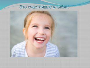 Это счастливые улыбки!