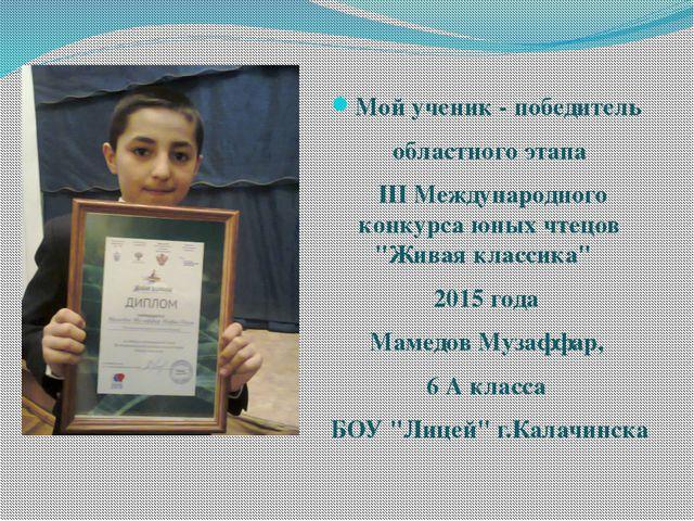 Мой ученик - победитель областного этапа III Международного конкурса юных чте...