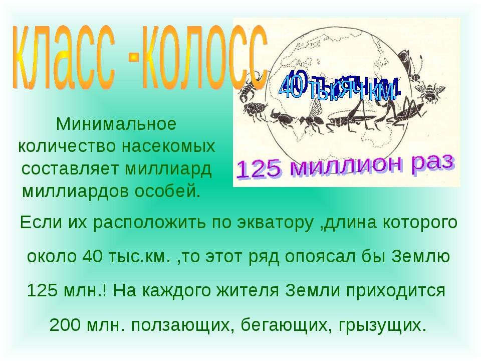 j Минимальное количество насекомых составляет миллиард миллиардов особей. Есл...