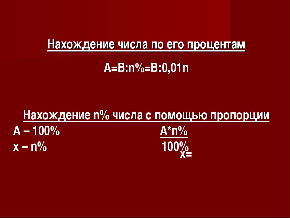 Нахождение числа по его процентам A=B:n%=B:0,01n Нахождение n% числа с помощ...