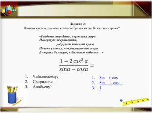 Задание 2: Памяти какого русского композитора посвятил Коста эти строки? «Раз