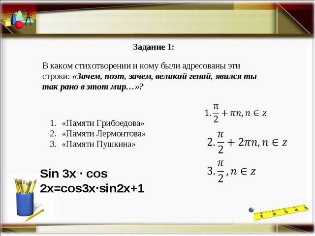Задание 1: В каком стихотворении и кому были адресованы эти строки: «Зачем, п...