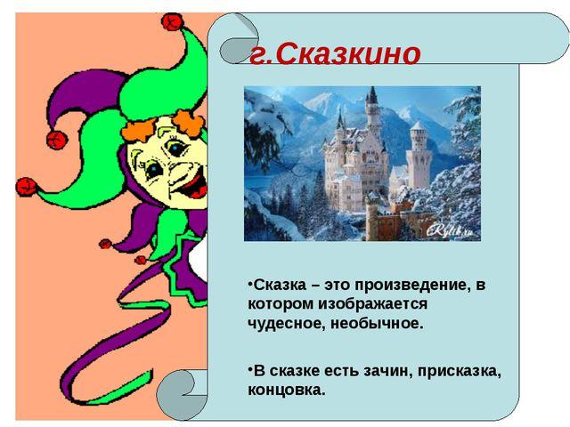 Сказка – это произведение, в котором изображается чудесное, необычное. В ска...