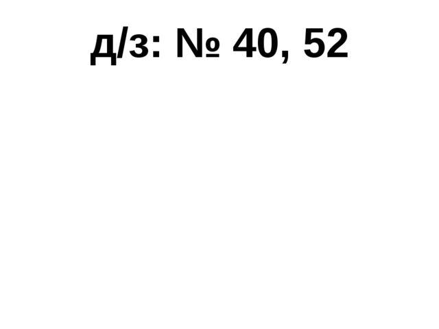 д/з: № 40, 52