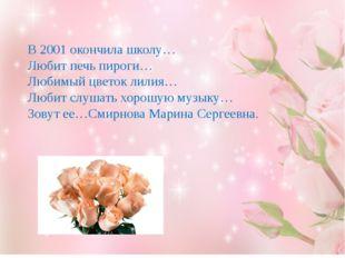 В 2001 окончила школу… Любит печь пироги… Любимый цветок лилия… Любит слушать