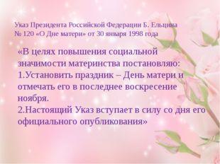 Указ Президента Российской Федерации Б. Ельцина № 120 «О Дне матери» от 30 ян