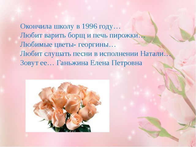 Окончила школу в 1996 году… Любит варить борщ и печь пирожки… Любимые цветы-...