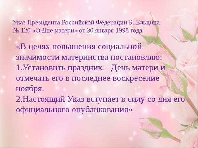 Указ Президента Российской Федерации Б. Ельцина № 120 «О Дне матери» от 30 ян...