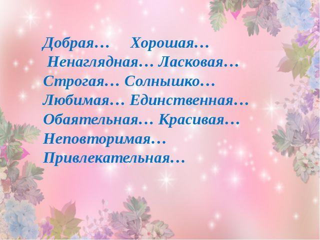 Добрая… Хорошая… Ненаглядная… Ласковая… Строгая… Солнышко… Любимая… Единствен...