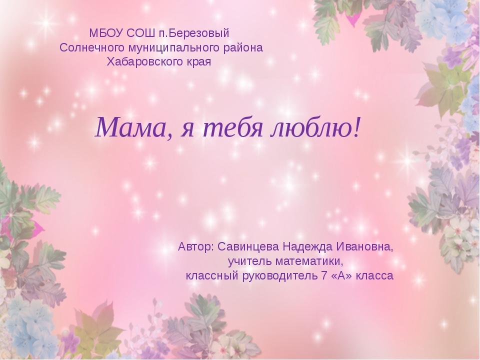 МБОУ СОШ п.Березовый Солнечного муниципального района Хабаровского края Мама,...