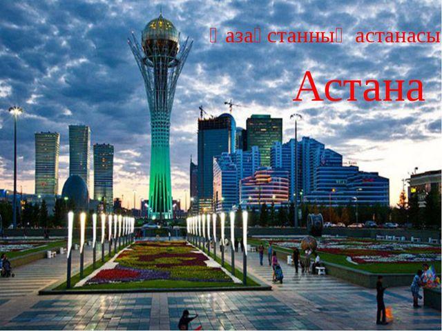 Қазақстанның астанасы Астана