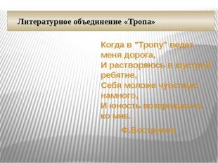"""Литературное объединение «Тропа» Когда в """"Тропу"""" ведет меня дорога, И раство"""