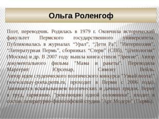 Ольга Роленгоф Поэт, переводчик. Родилась в 1979 г. Окончила исторический фа