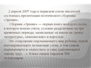 2 апреля 2007 года в пермском союзе писателей состоялась презентация поэтиче