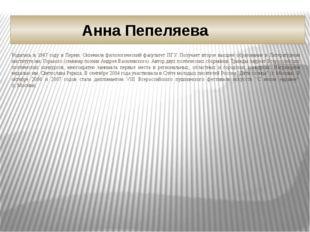 Анна Пепеляева Родилась в 1987 году в Перми. Окончила филологический факульт