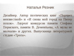 Наталья Резник Дизайнер. Автор поэтических книг «Портрет неизвестной» и «И с