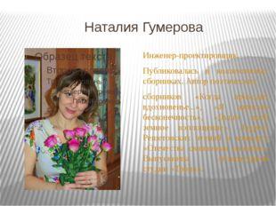 Наталия Гумерова Инженер-проектировщик. Публиковалась в коллективных сборник