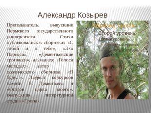 Александр Козырев Преподаватель, выпускник Пермского государственного универ