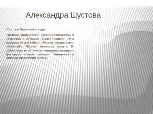 Александра Шустова Учится в Пермском государ- ственном университете. Стихи п