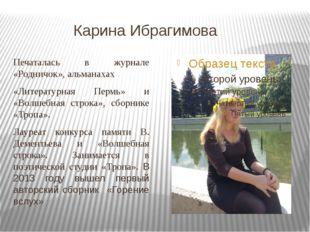 Карина Ибрагимова Печаталась в журнале «Родничок», альманахах «Литературная