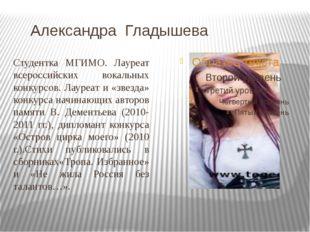 Александра Гладышева Студентка МГИМО. Лауреат всероссийских вокальных конкур